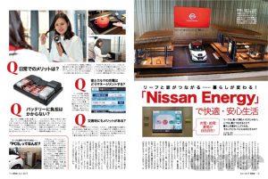 dr1904_Nissan_Energy