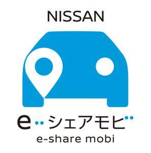 NISSAN e-シェアモビ
