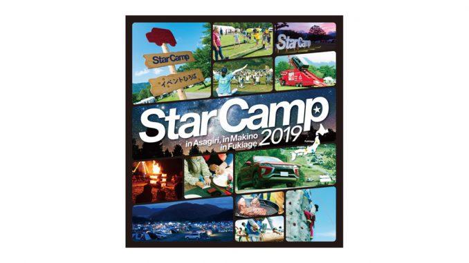 starcamp2019