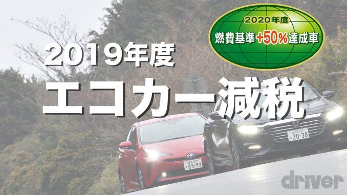 〈令和元年に新車を買う〉消費税増税前の2019年度「エコカー ...