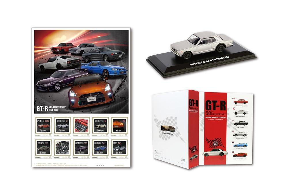 ●「GT-R誕生50周年記念ミニカー付きフレーム切手セット」