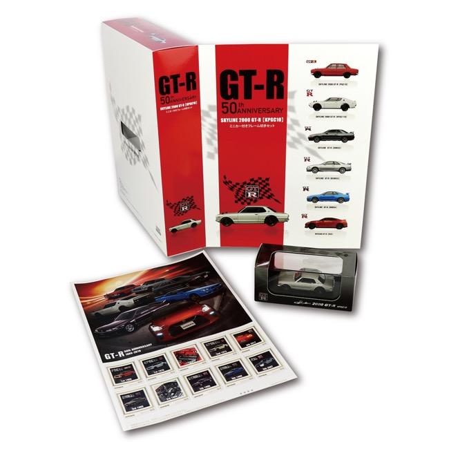 ●歴代GT-Rの写真入りフレーム切手(63円×10枚)1シートと、1/64スケール「スカイライン2000GT-R(KPGC10)」ミニカー、特製ボックスの3点で構成