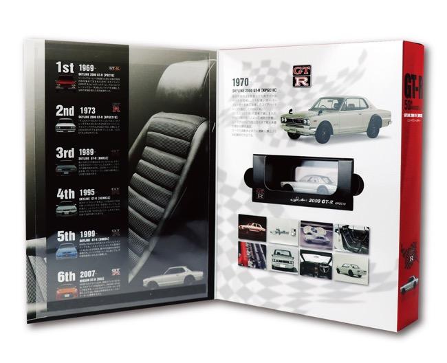 ●表紙をめくると歴代GT-Rの解説とともにミニカーが見られるので特製ボックスに入れたまま観賞可能だ